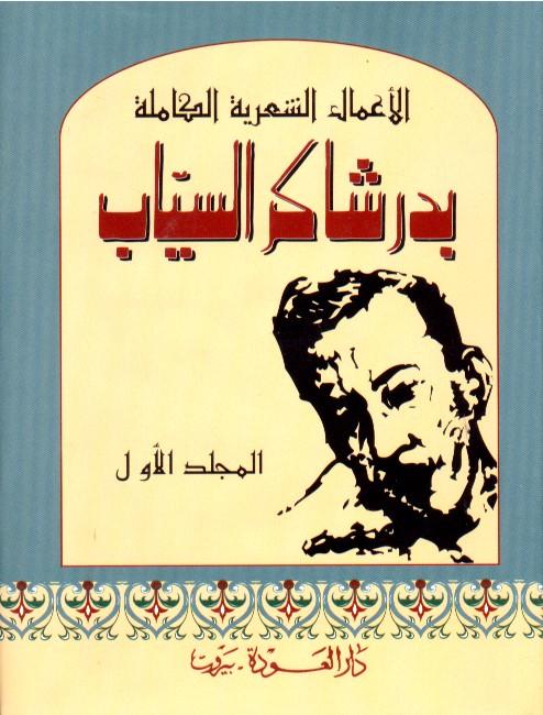 Sayab1