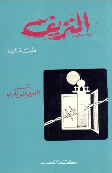 bahri1
