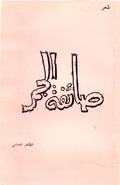 hammami1