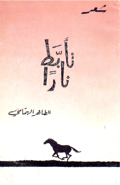 hammami2