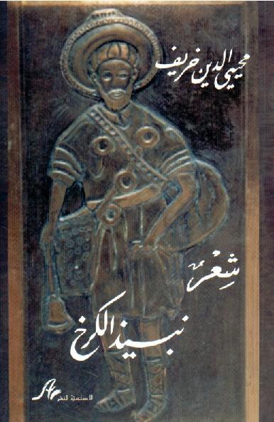 khrayyif1