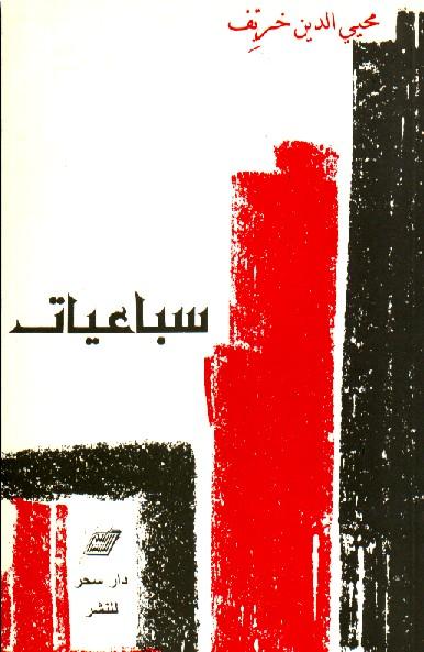 khrayyif2
